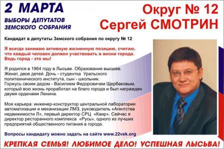 листовка кандидата в депутаты образец скачать