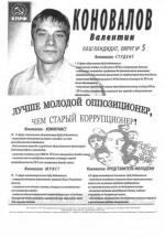 ПЛАКАТ КАНДИДАТА ОТ КПРФ