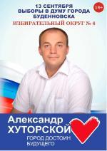 Листовка кандидата в депутаты, плакат кандидата, выборы в городскую Думу Города Буденновска,2015 год